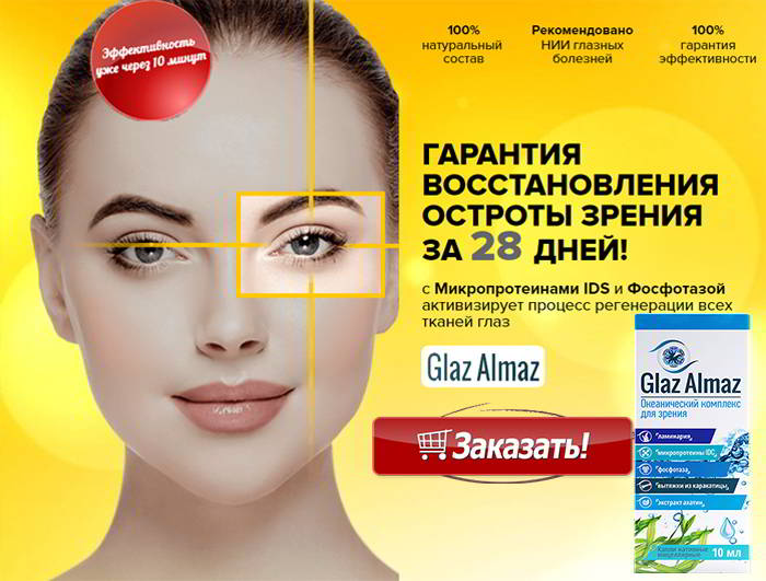 Глаз Алмаз купить в аптеке