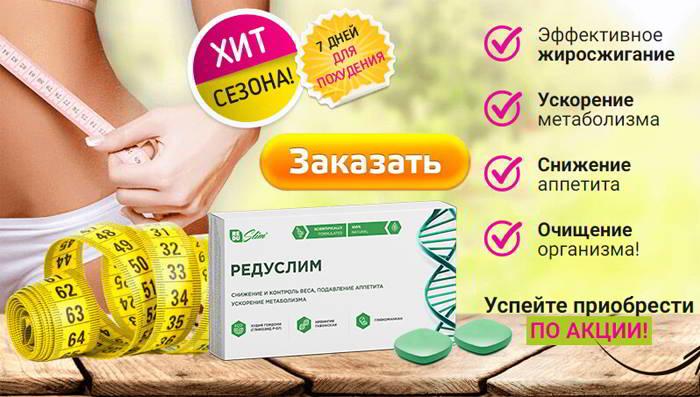 редуслим купить в украине это
