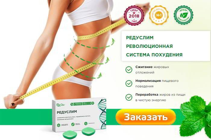 редуслим таблетки для похудения купить спб