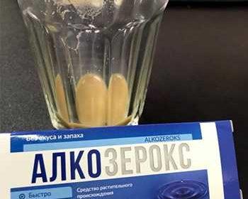 Фото упаковки алкозерокс с разведенным препаратом в стакане