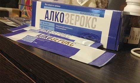 Фото упаковки и саше алкозерокса на столе