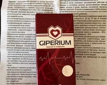 Упаковка Гипериума лежит на инструкции