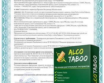 Декларация АлкоТабу от алкоголизма