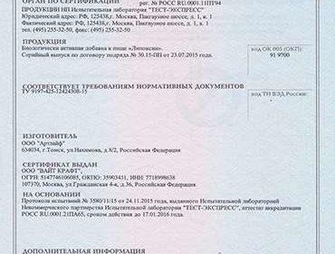 Сертификат соответствия препарата Липоксин
