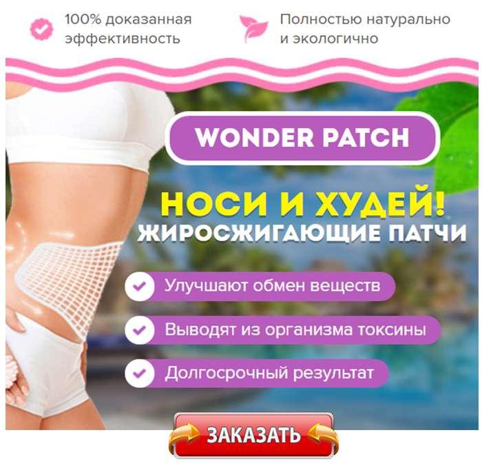 где можно купить пластырь для похудения