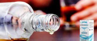 Капли Алковикс от алкоголизма.