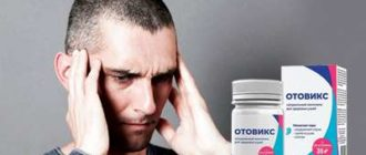 Таблетки Отовикс для слуха.