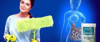 Препарат Сивидал для очищения организма.