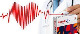 Препарат Cardilife от гипертонии.