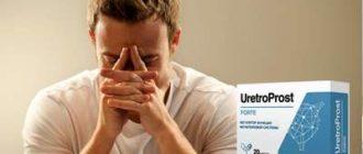 Средство Uretroprost от простатита.